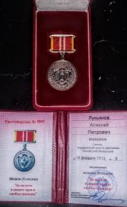 медаль 2 ст